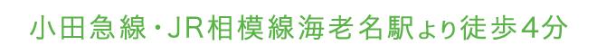 小田急線・JR相模線海老名駅より徒歩4分